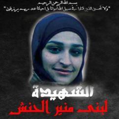 Lubna Hanash, 21 años, otra víctima inocente del terrorismo israelí