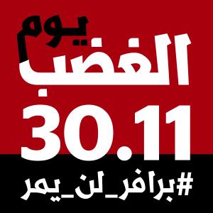 30 de noviembre: Día de la Ira contra el Plan Prawer