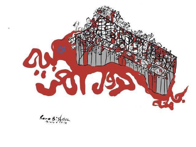de la artista palestina Rana Bishara
