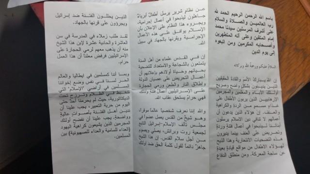 """Folleto sobre el Islam que un colono reparte a los palestinos en su campaña por la """"des-islamización""""."""