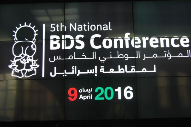 Anuncio de la 5ª Conferencia del BDS en Palestina