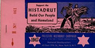 Recibo de colaboración para la campaña de apoyo a Histadut (en ¡Palestina!).